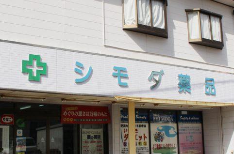 阿久根市地域密着のお店
